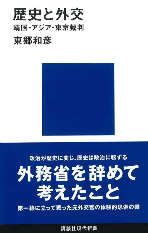 歴史と外交─靖国・アジア・東京裁判