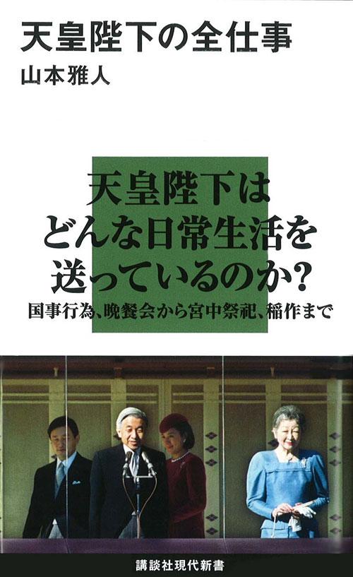 【衝撃】天皇陛下の全仕事──年間700件以上、なぜこんなに激務なのか!?