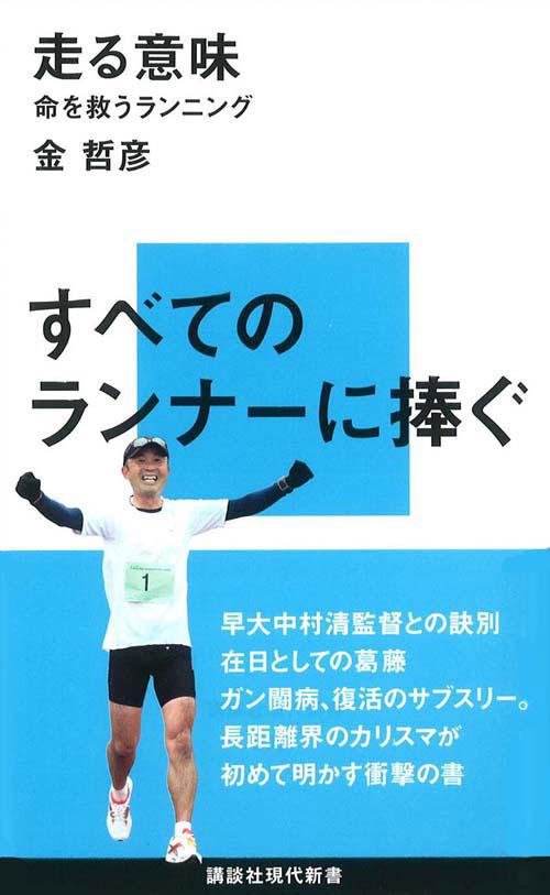 走る意味―命を救うランニング