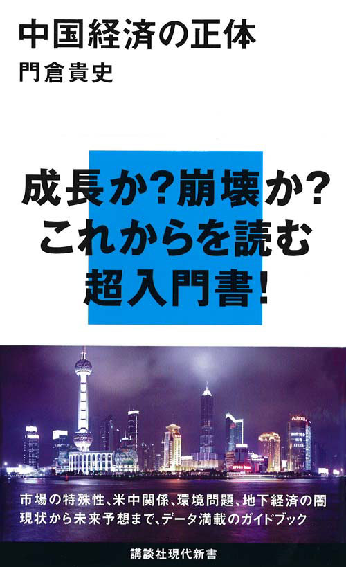 中国経済の正体