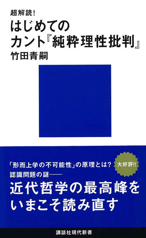 超解読! はじめてのカント『純粋理性批判』