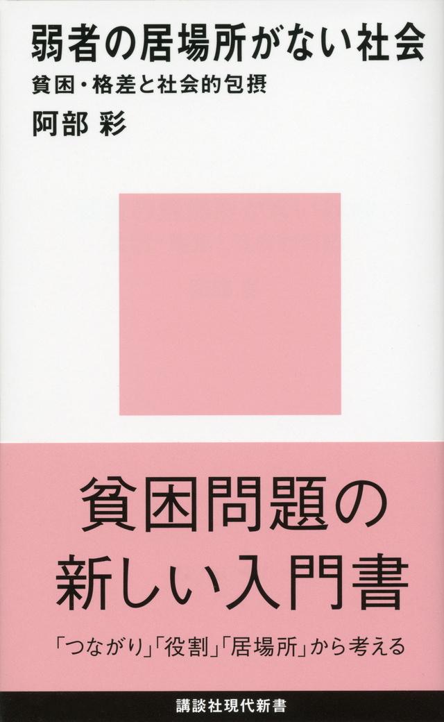 〝弱者だけが増え続ける〟いまの日本の病因と政策ミス