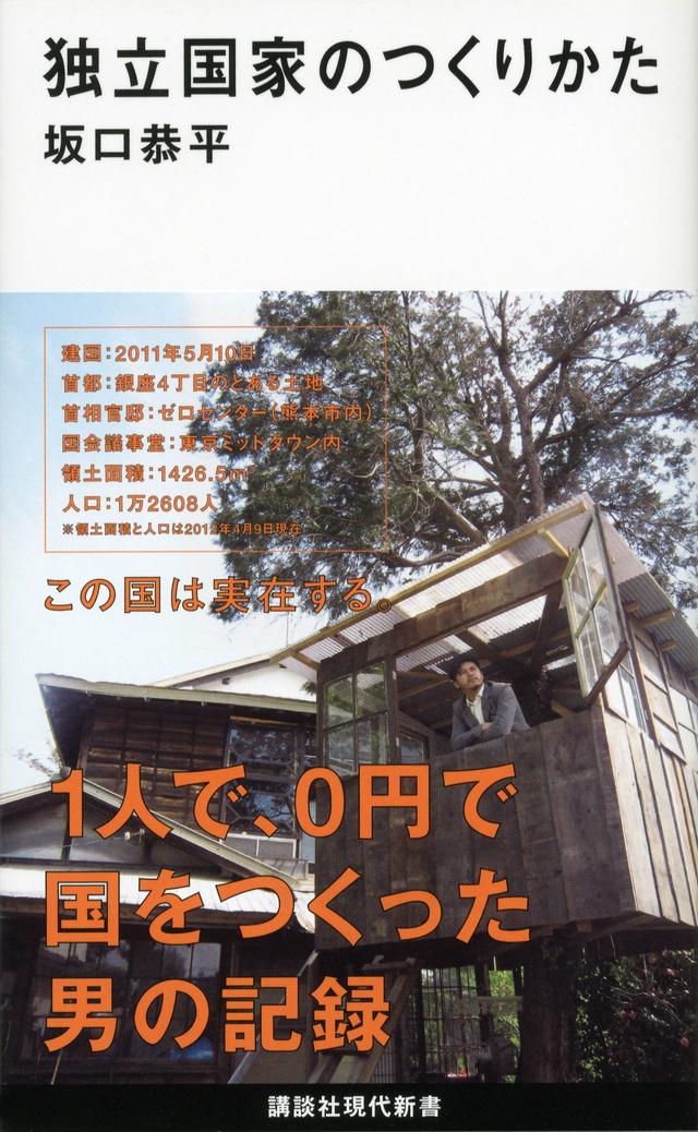 「独立国家」を0円で建てた男──日本を変える、支持率断然!の視座
