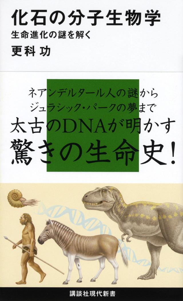 化石の分子生物学――生命進化の謎を解く