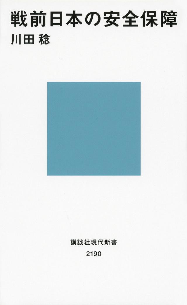 この本で取りあげられている4人の考え方は今の日本の安全保障を考える上でとても参考になるものだと思います。