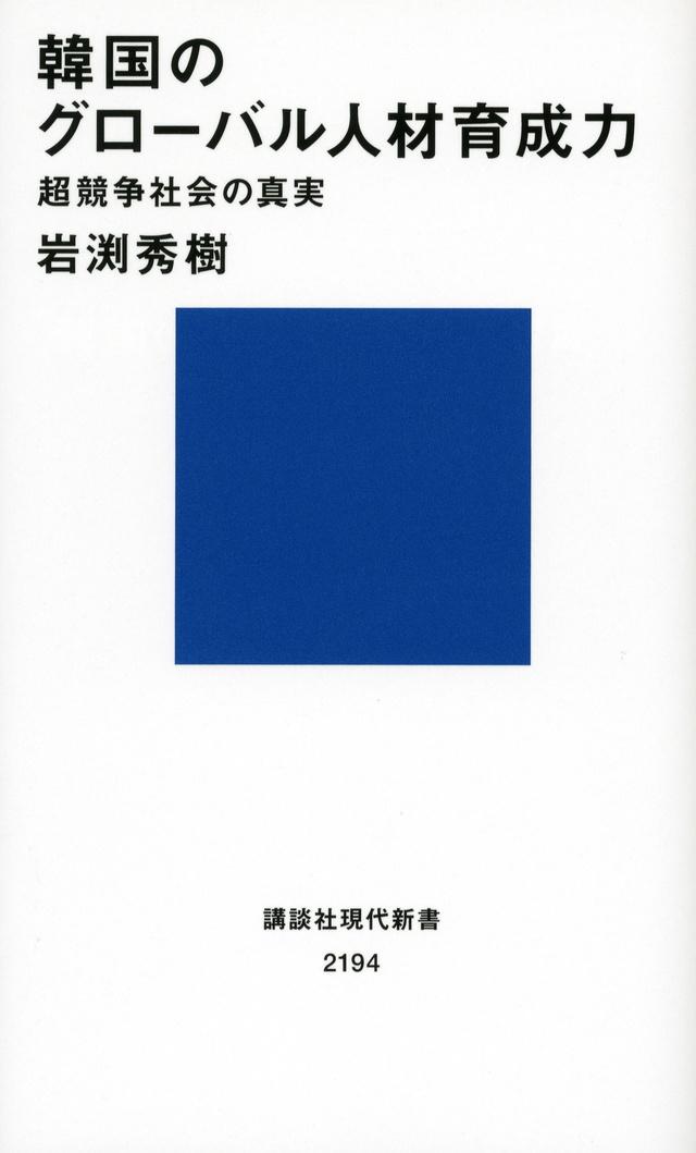 韓国のグローバル人材育成力 超競争社会の真実