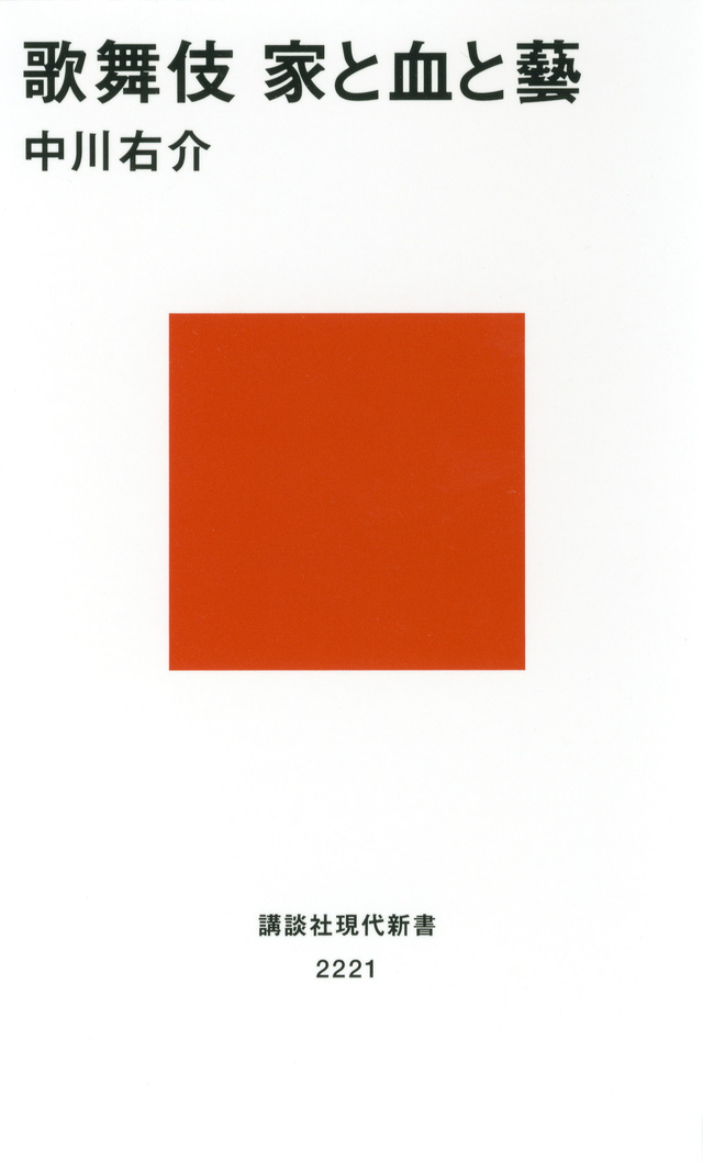 歌舞伎 家と血と藝