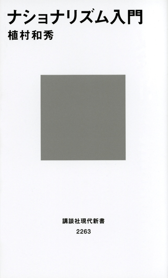 『ナショナリズム入門』書影
