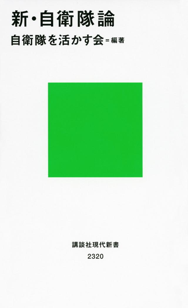 """【超分析】自衛隊の戦力と有用性──""""中級国""""の実力に合わぬ誇大妄想"""