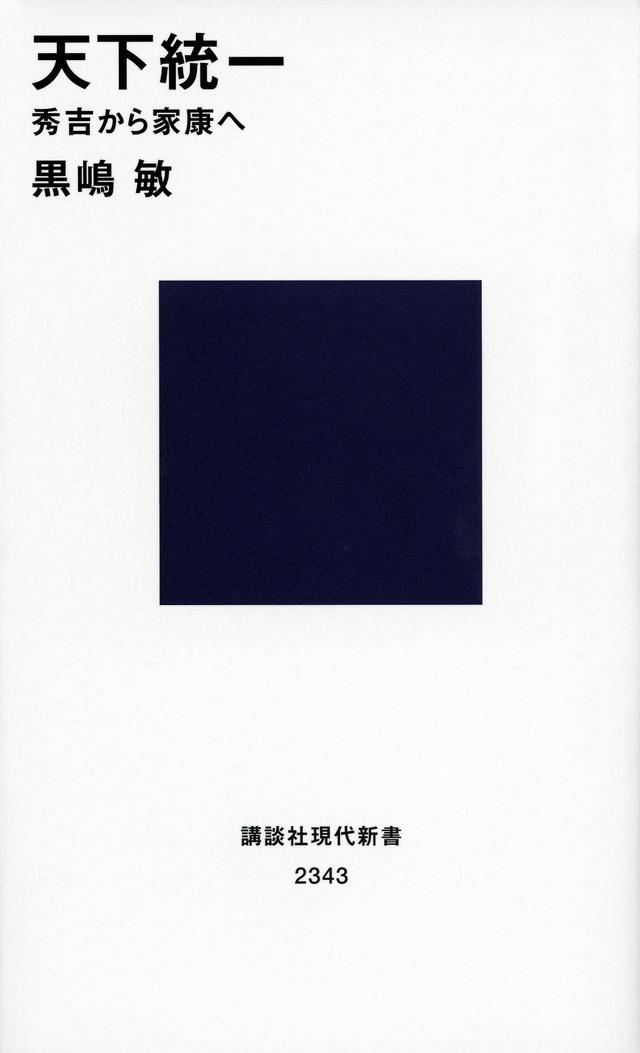 秀吉と家康、世界に「日本国王」と認められたのはどちらか?