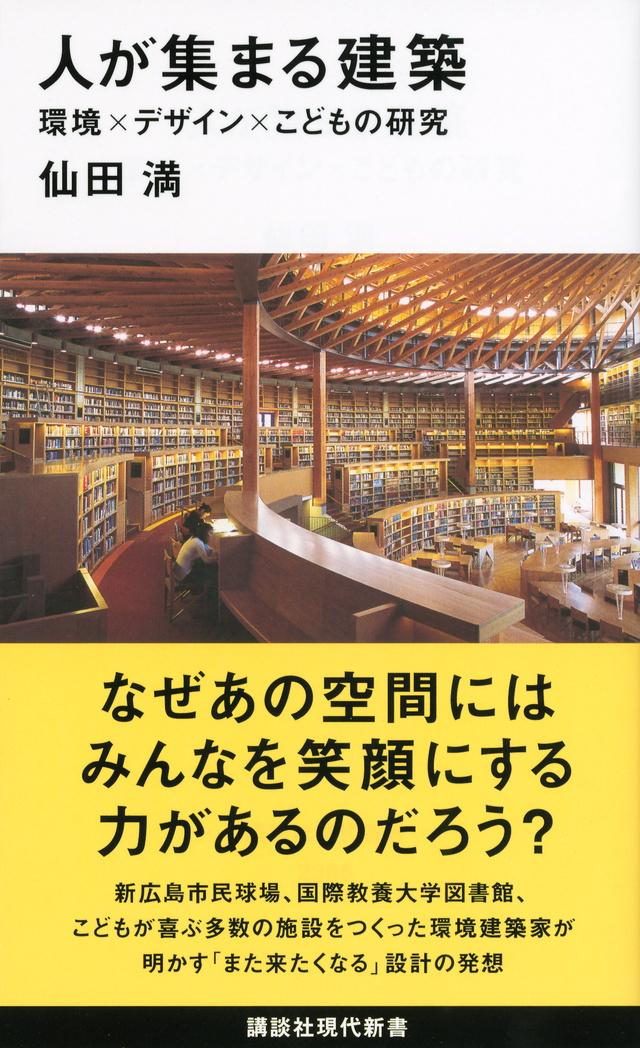 人が集まる建築 環境×デザイン×こどもの研究
