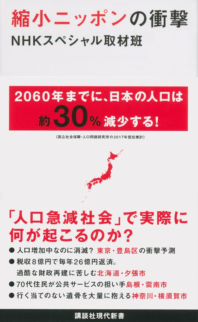 『縮小ニッポンの衝撃』書影