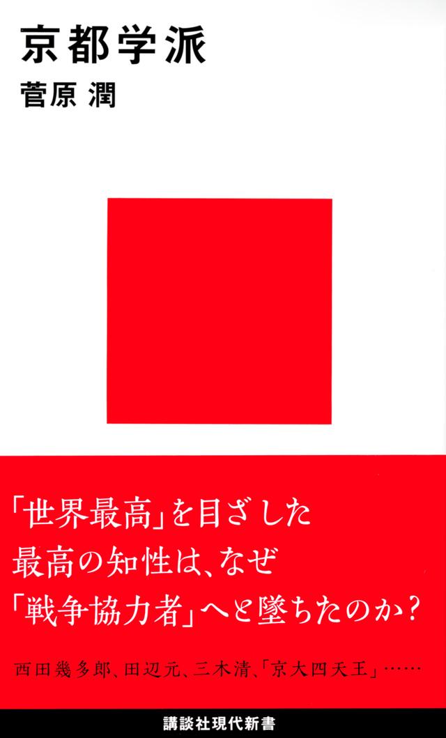 『京都学派』書影