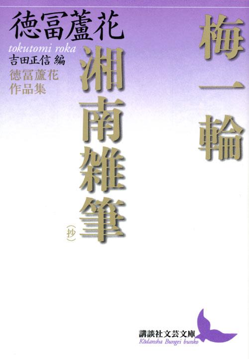 梅一輪・湘南雑筆(抄) 徳冨蘆花作品集 吉田正信編