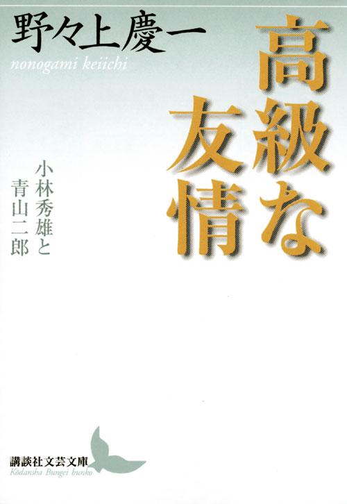 高級な友情 小林秀雄と青山二郎