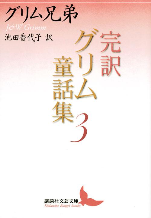 完訳グリム童話集 3