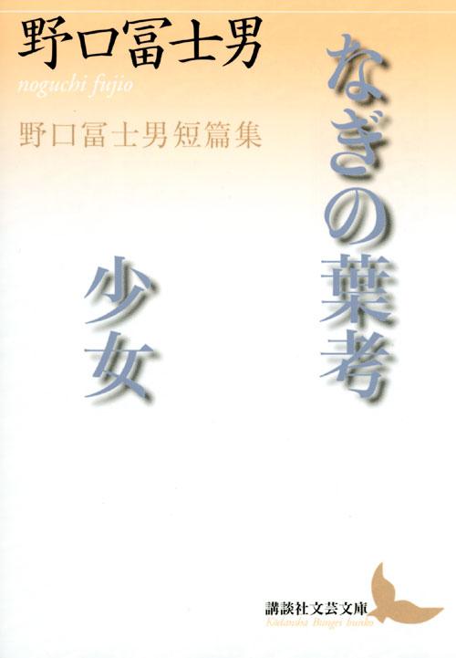 『なぎの葉考・少女 野口冨士男短篇集』書影