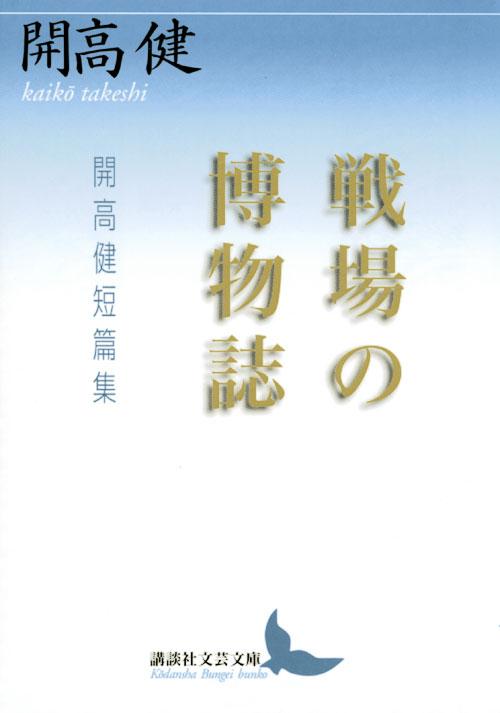 戦場の博物誌 開高健短篇集