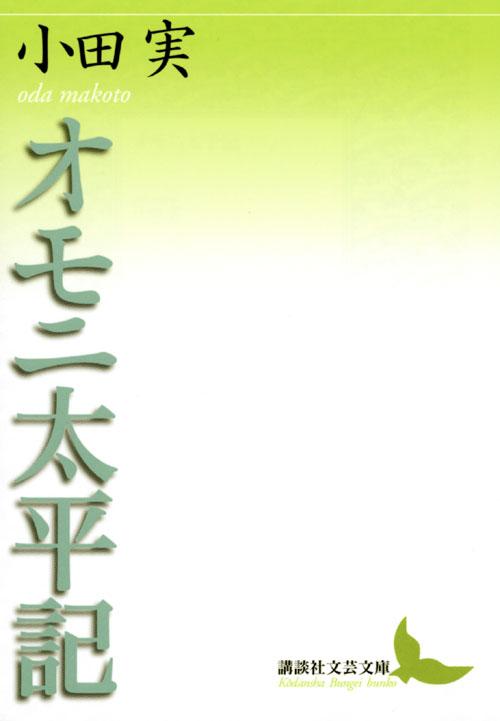 オモニ太平記