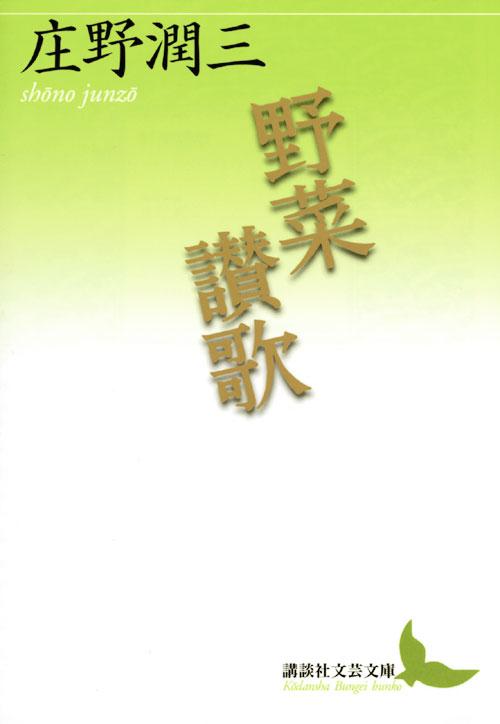 『野菜讃歌』書影