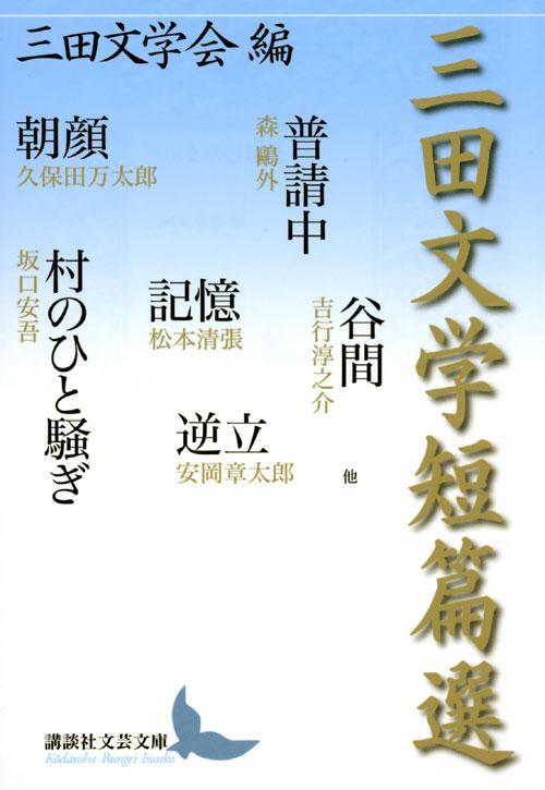 三田文学短篇選