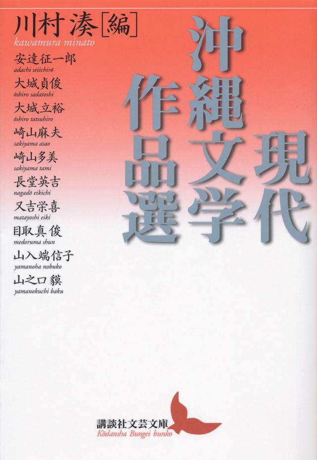 現代沖縄文学作品選