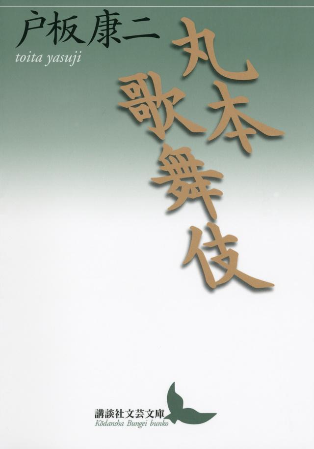 丸本歌舞伎