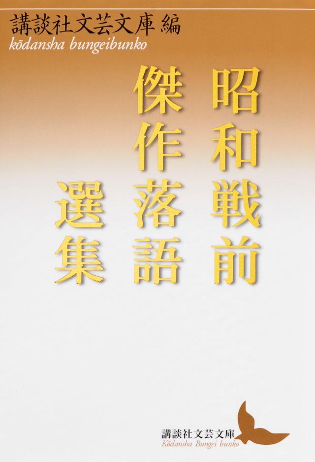 昭和戦前傑作落語選集