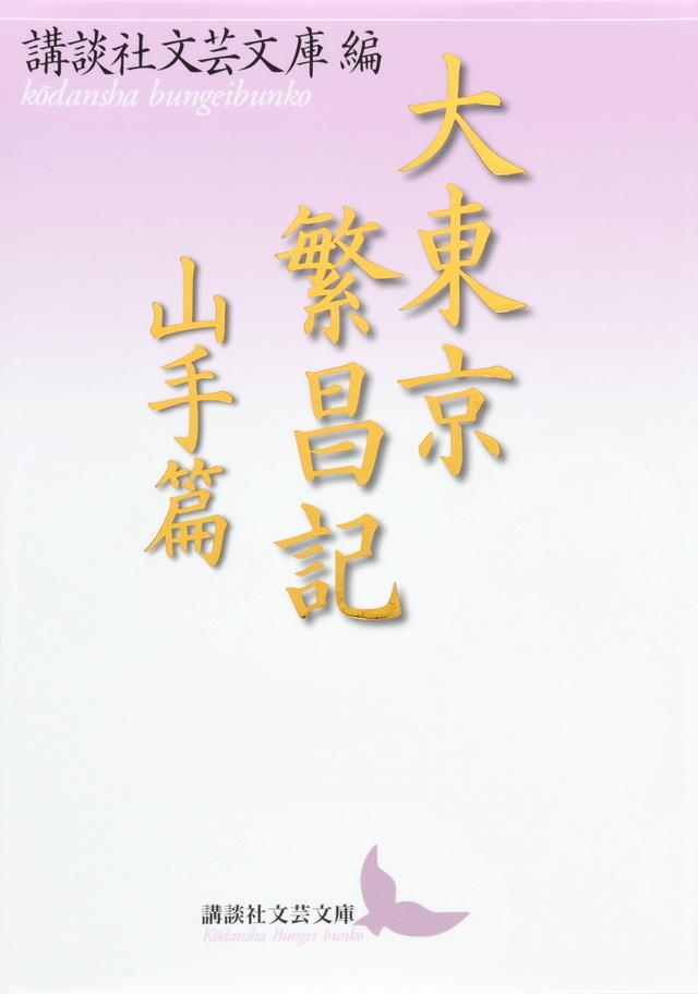 大東京繁昌記 山手篇