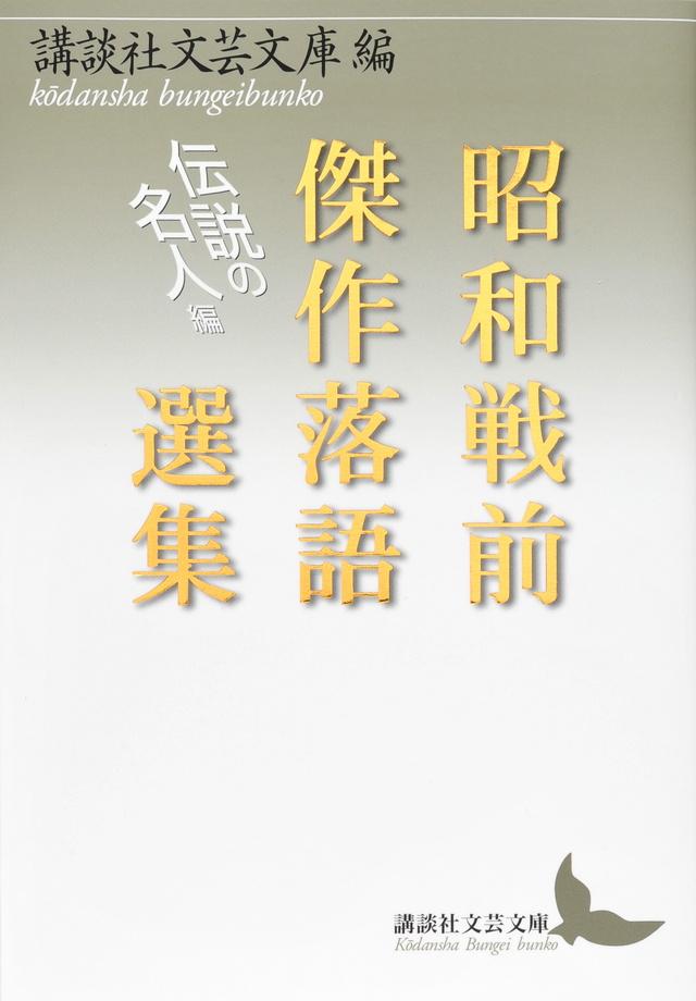 昭和戦前傑作落語選集 伝説の名人編