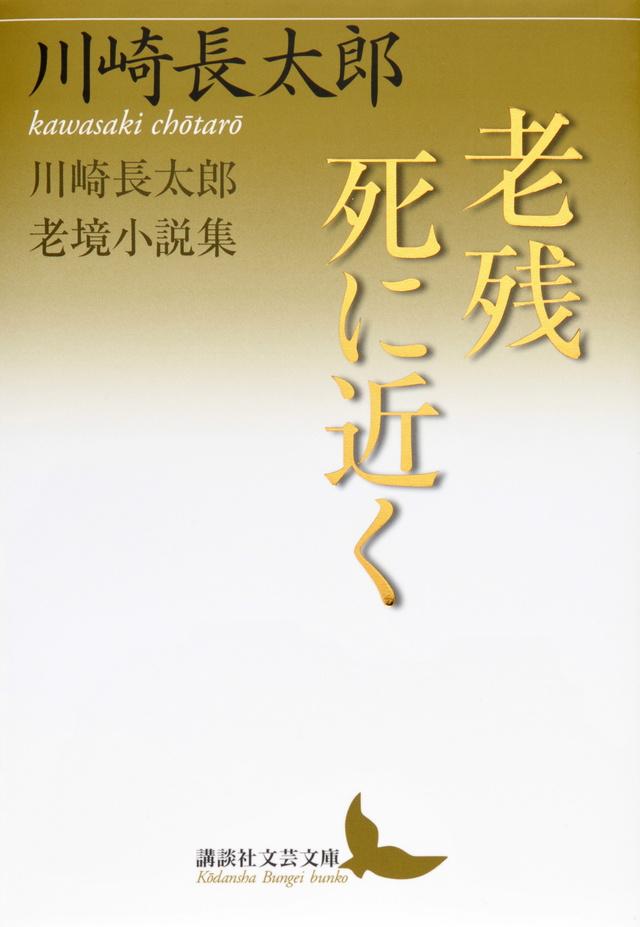 老残/死に近く 川崎長太郎老境小説集