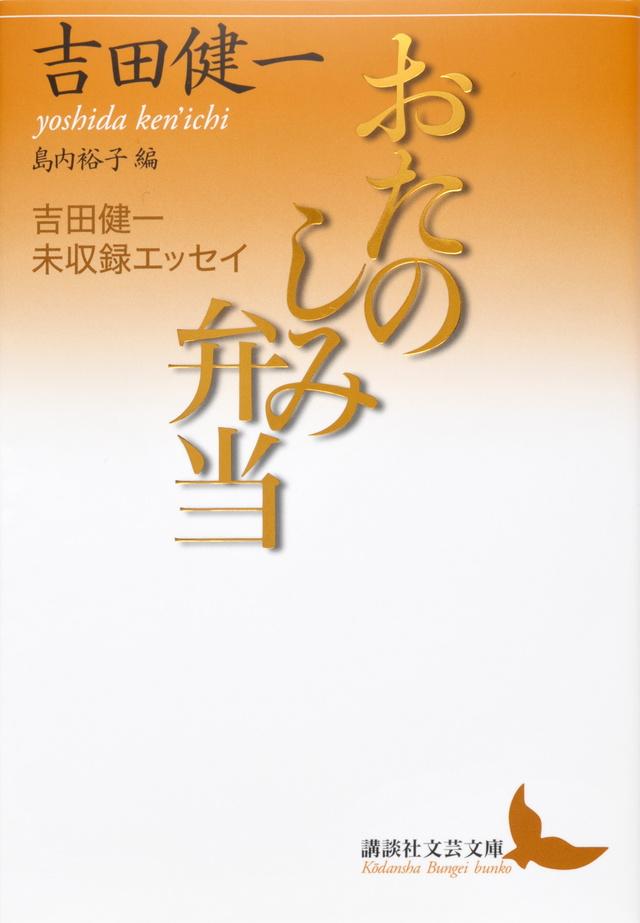 おたのしみ弁当 吉田健一未収録エッセイ