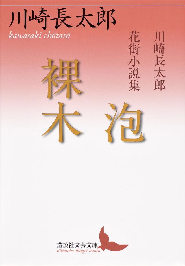 『泡/裸木 川崎長太郎花街小説集』書影