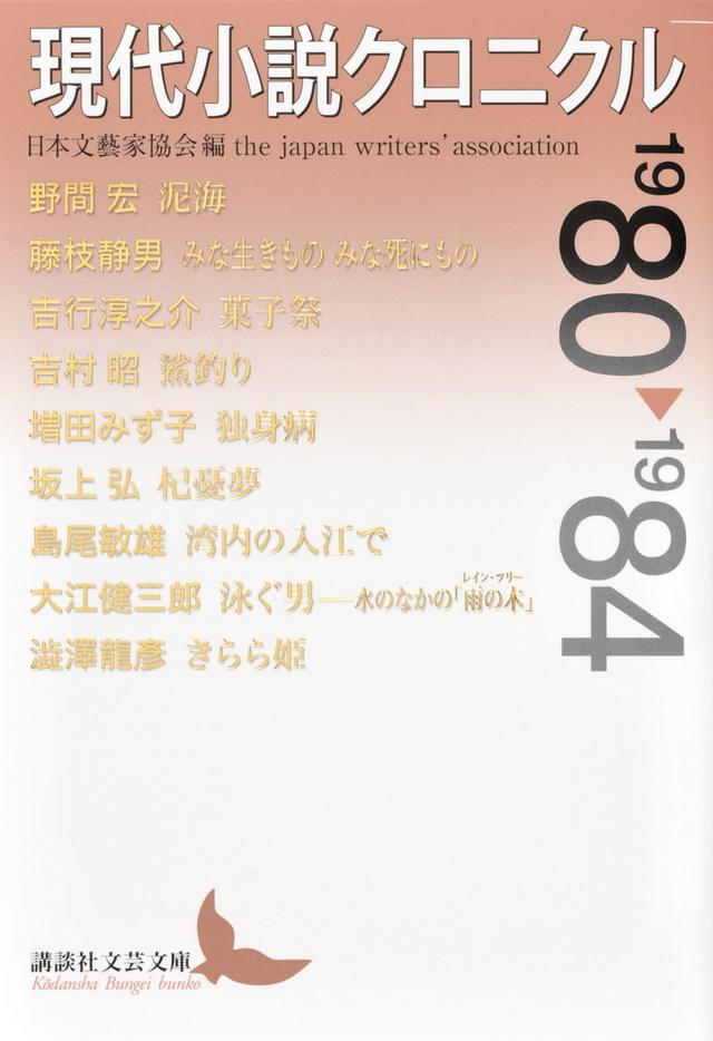 現代小説クロニクル 1980~1984