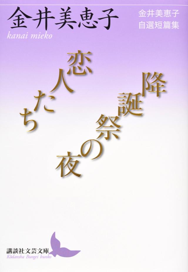 恋人たち/降誕祭の夜