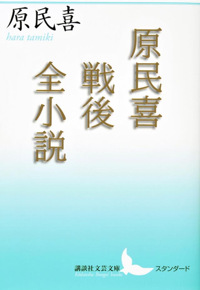 原民喜戦後全小説