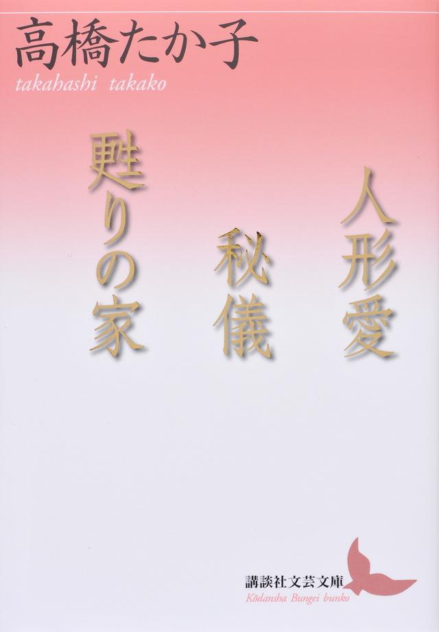 人形愛/秘儀/甦りの家