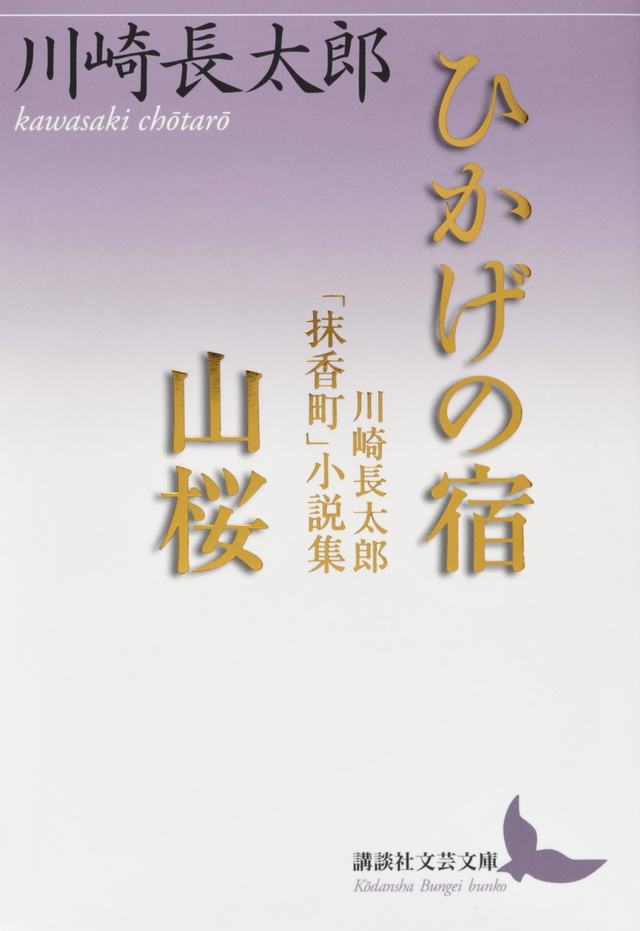 ひかげの宿/山桜 川崎長太郎「抹香町」小説集