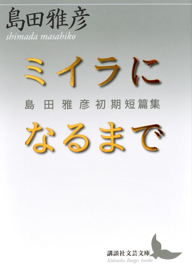 ミイラになるまで 島田雅彦初期短篇集