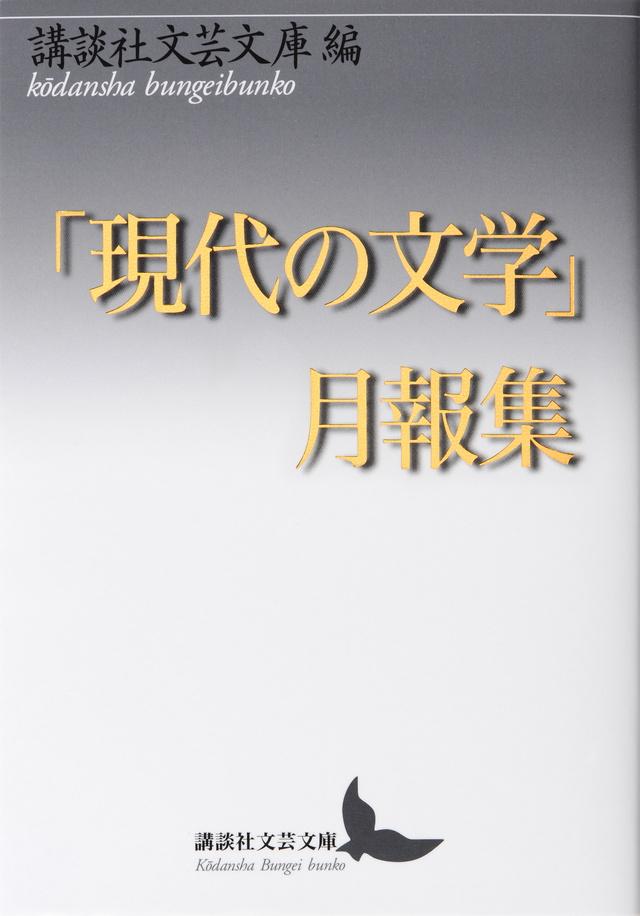 「現代の文学」月報集