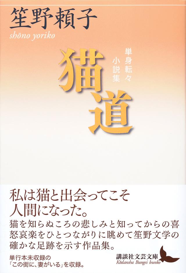 猫道 単身転々小説集
