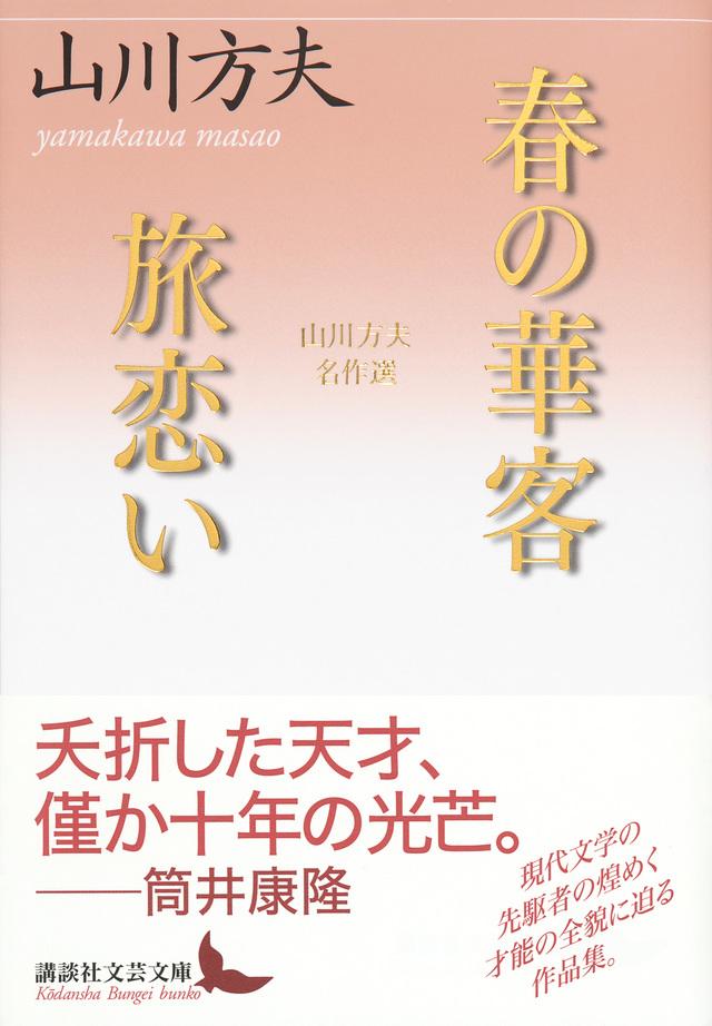 春の華客/旅恋い 山川方夫名作選