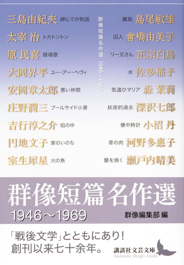 群像短篇名作選 1946~1969