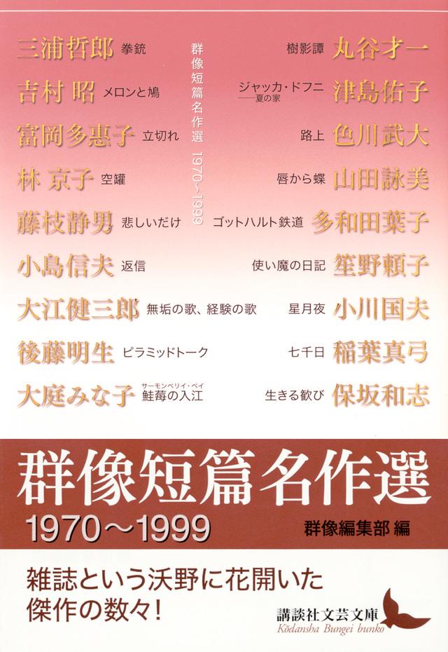 群像短篇名作選 1970~1999