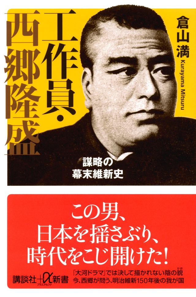 工作員・西郷隆盛 謀略の幕末維新史
