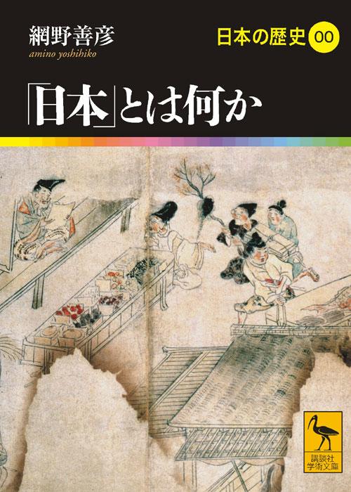「日本」とは何か 日本の歴史00