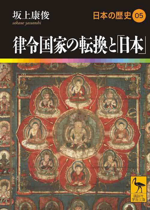 律令国家の転換と「日本」