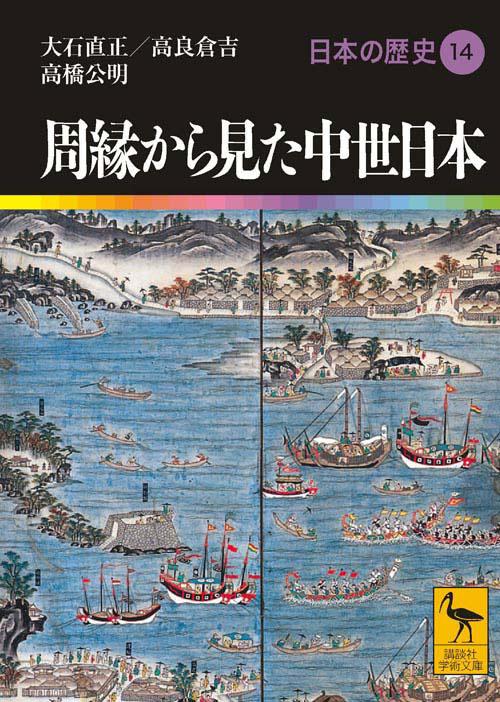周縁から見た中世日本