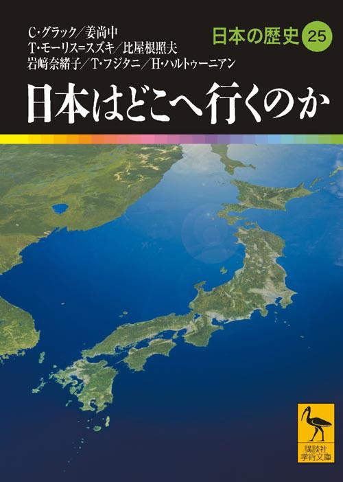 日本はどこへ行くのか 日本の歴史25