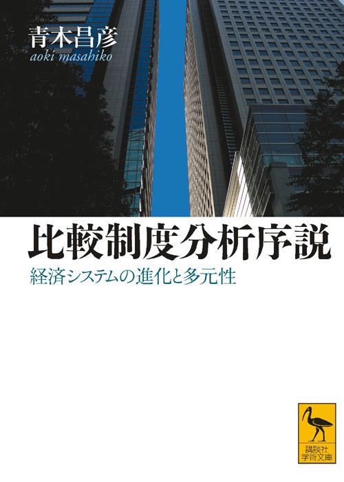 比較制度分析序説  経済システムの進化と多元性